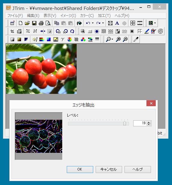 エッジを抽出 「加工」→「エッジを抽出」で、画像のエッジを抽出することができます。 「Jtrim